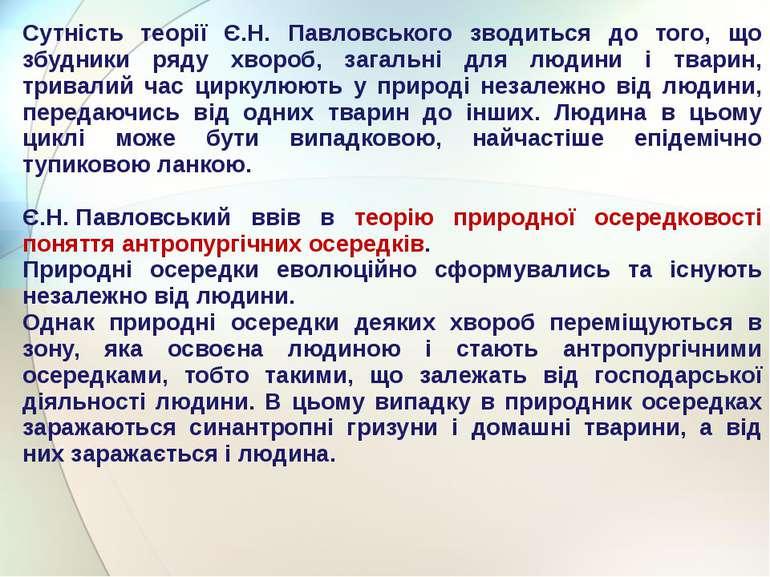 Сутність теорії Є.Н. Павловського зводиться до того, що збудники ряду хвороб,...