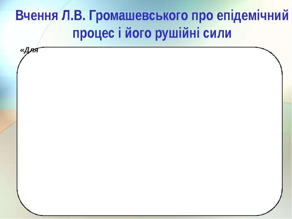 Вчення Л.В. Громашевського про епідемічний процес і його рушійні сили