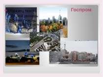 Госпром Дім Державної промисловості, побудований на центральній площі міста. ...