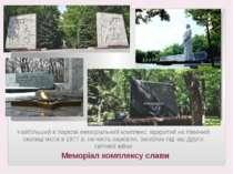 Найбільший в Харкові меморіальний комплекс, відкритий на північній околиці мі...