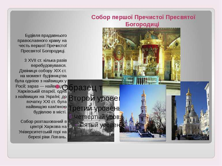 Собор першої Пречистої Пресвятої Богородиці Будівля прадавнього православного...