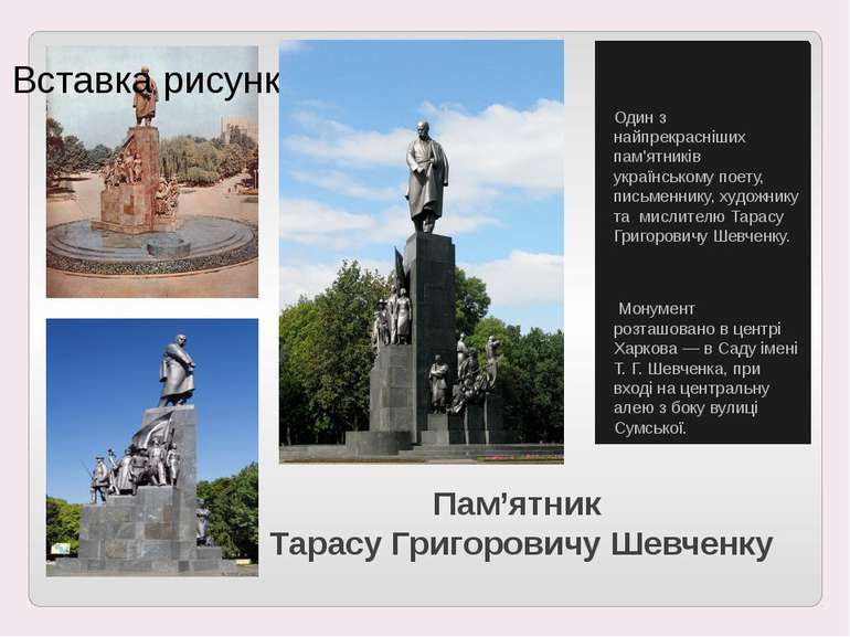 Пам'ятник Тарасу Григоровичу Шевченку Один з найпрекрасніших пам'ятників укра...