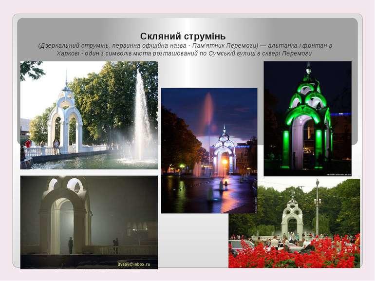 Скляний струмінь (Дзеркальний струмінь, первинна офіційна назва - Пам'ятник П...