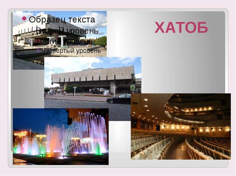 ХАТОБ Харківський національний академічний театр опери і балету імені Н. Лисе...