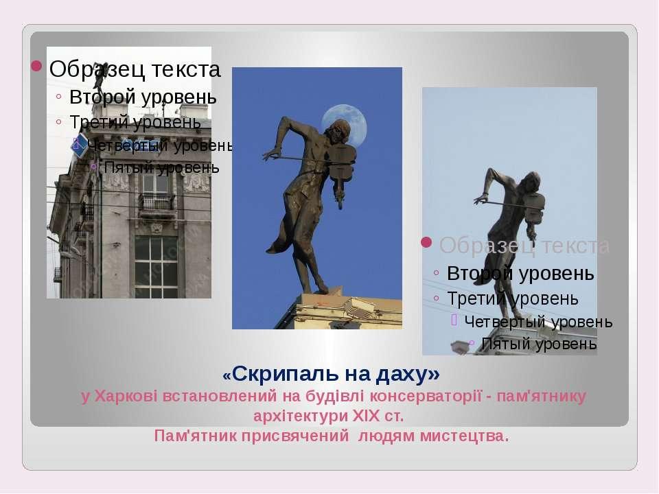 «Скрипаль на даху» у Харкові встановлений на будівлі консерваторії - пам'ятни...