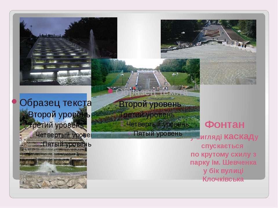Фонтан у вигляді каскаду спускається по крутому схилу з парку ім. Шевченка у ...