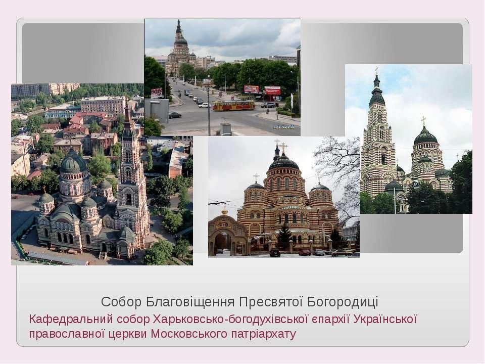 Собор Благовіщення Пресвятої Богородиці Кафедральний собор Харьковсько-богоду...