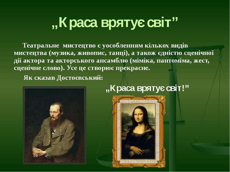 """""""Краса врятує світ"""" Театральне мистецтво є уособленням кількох видів мистецтв..."""