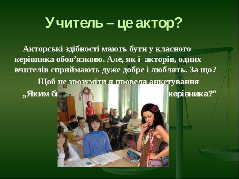Учитель – це актор? Акторські здібності мають бути у класного керівника обов'...