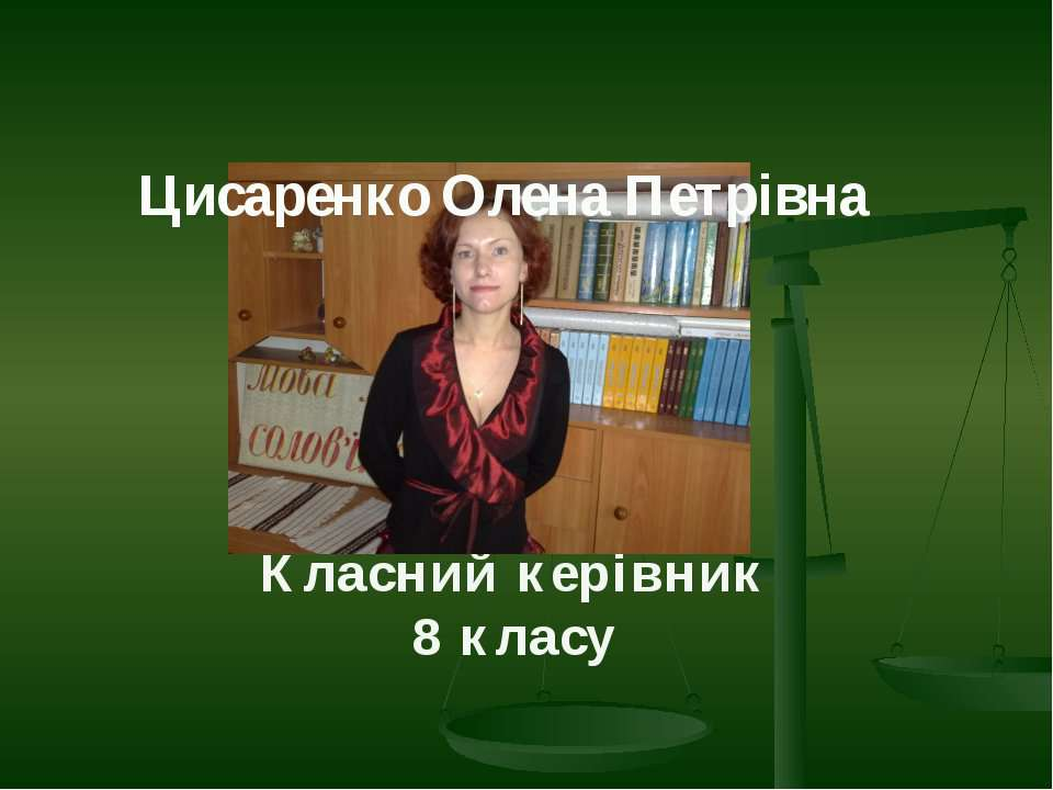 Класний керівник 8 класу Цисаренко Олена Петрівна