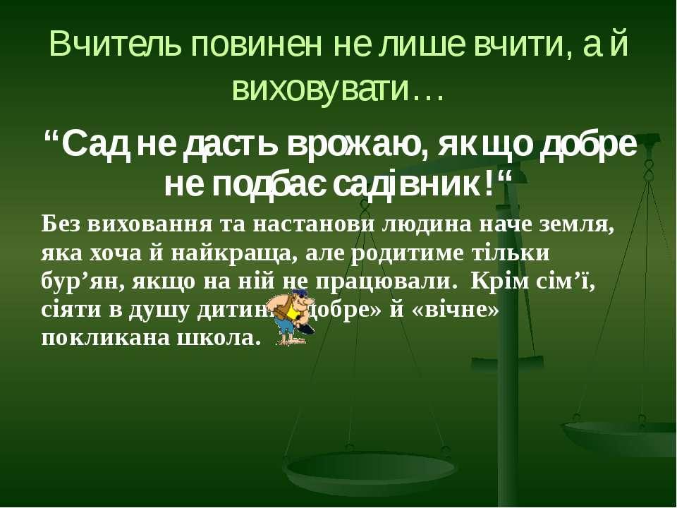 """Вчитель повинен не лише вчити, а й виховувати… """"Сад не дасть врожаю, якщо доб..."""