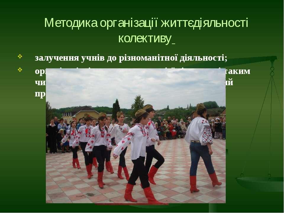 Методика організації життєдіяльності колективу залучення учнів до різноманітн...