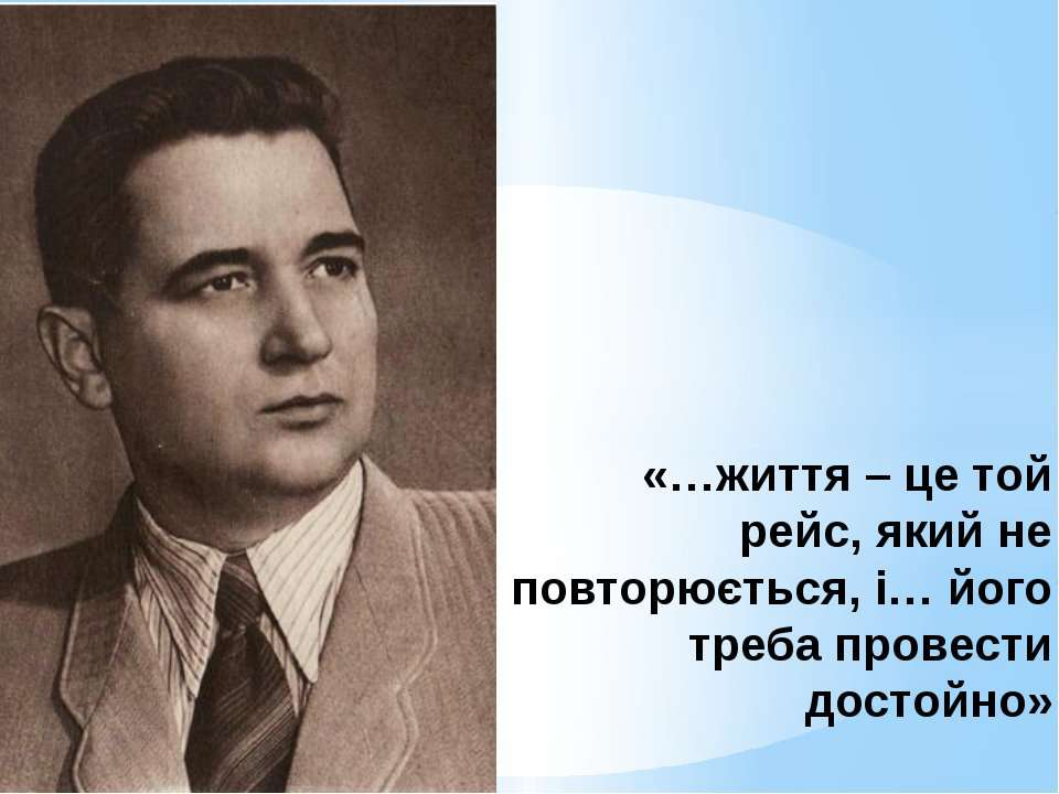 «…життя – це той рейс, який не повторюється, і… його треба провести достойно»...