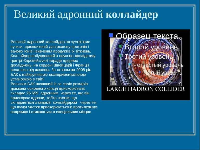 Великий адронний коллайдер Великий адронний коллайдер на зустрічних пучках, п...