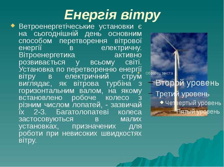 Енергія вітру Ветроенергетічеськие установки є на сьогоднішній день основним ...