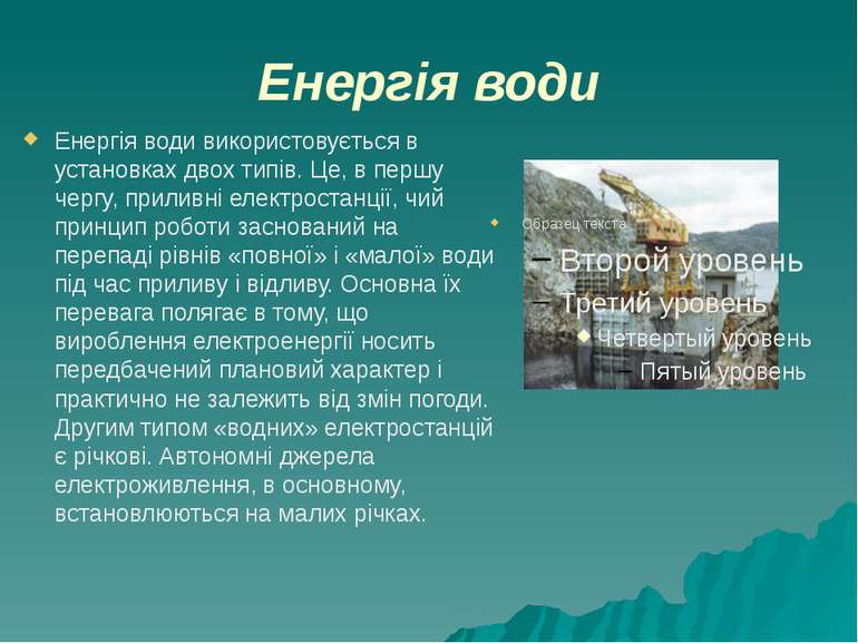 Енергія води Енергія води використовується в установках двох типів. Це, в пер...