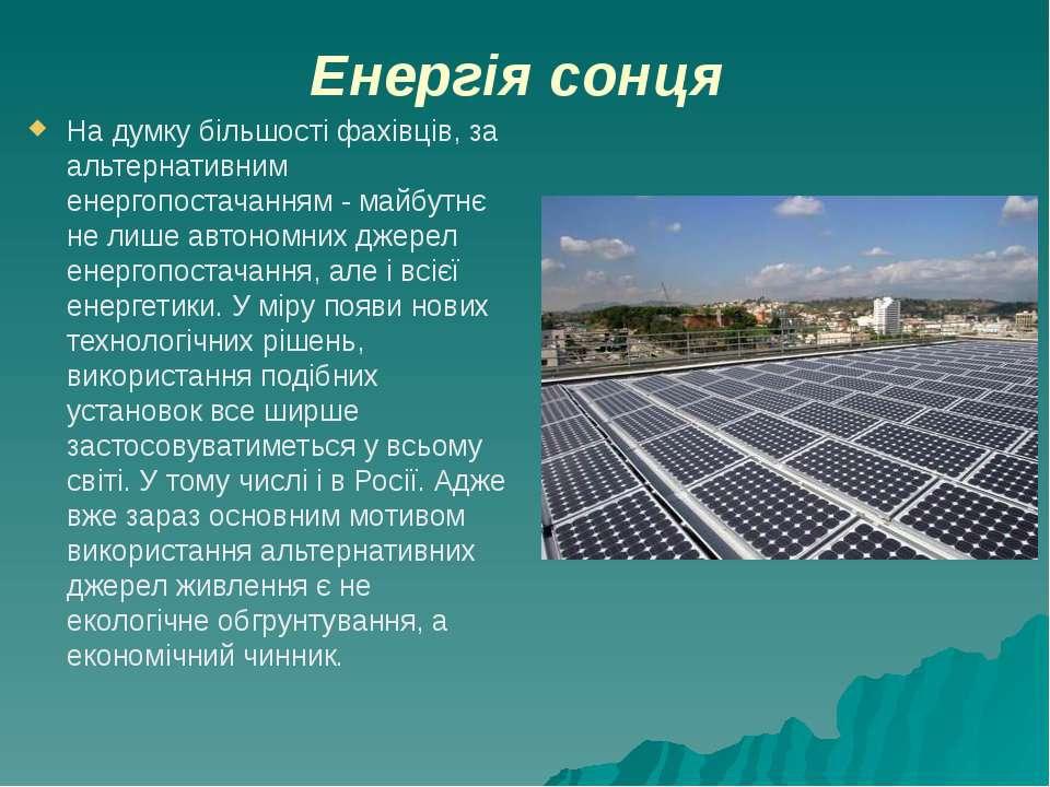 Енергія сонця На думку більшості фахівців, за альтернативним енергопостачання...