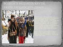 РОЗІП'ЯТІ РИДАЮТЬ КРУТИ, І КИЇВ ЗАГОЛОСИТЬ ДИКО! На початку лютого 1918 року ...