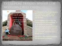 ТУТ БЕРЕЖЕ УКРАЇНА ВІЧНИЙ СОН МОЛОДИХ СВОЇХ СИНІВ У 2006 році за участі прези...