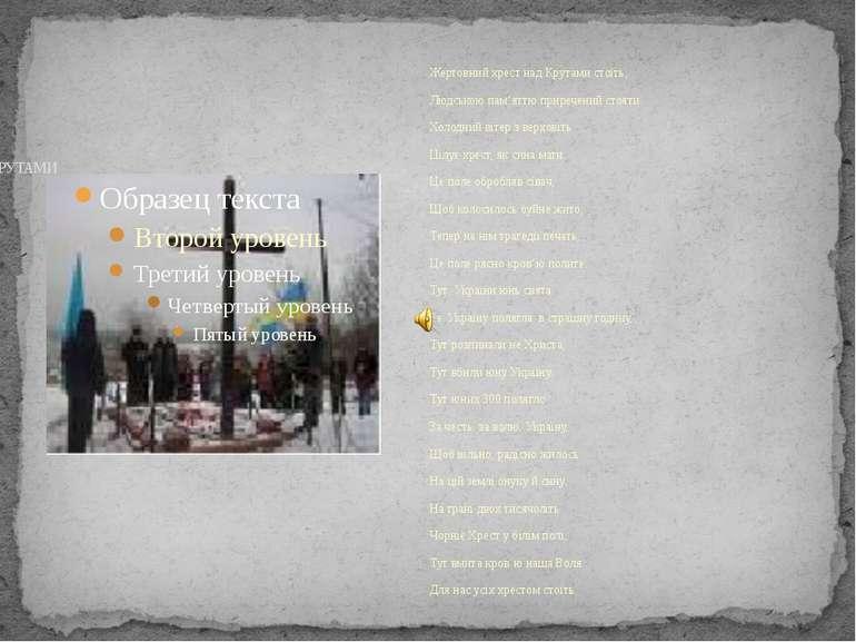 ПІ Д КРУТАМИ Жертовний хрест над Крутами стоїть, Людською пам'яттю приречений...