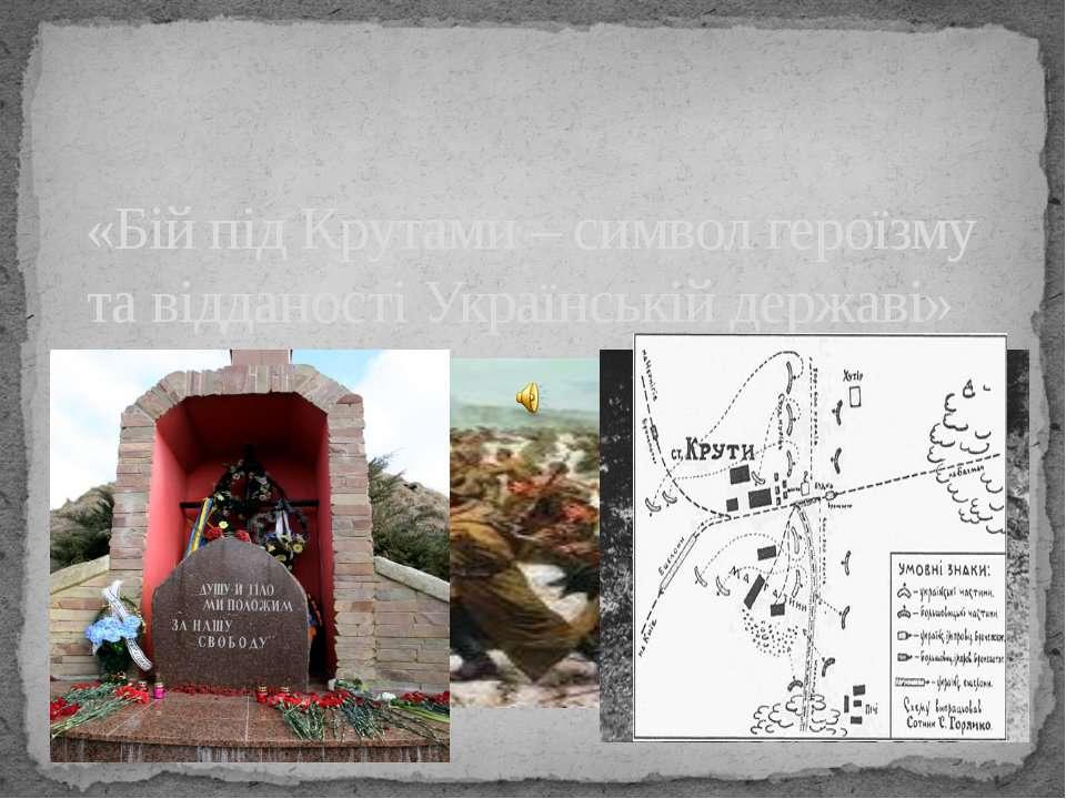 «Бій під Крутами – символ героїзму та відданості Українській державі»
