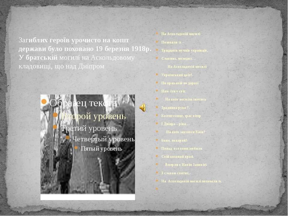 На Аскольдовій могилі Поховали їх – Тридцять мучнів українців, Славних, молод...