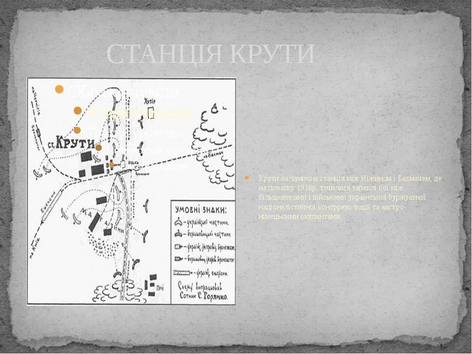 СТАНЦІЯ КРУТИ Крути-залізнична станція між Ніжином і Бахмачем, де на початку ...