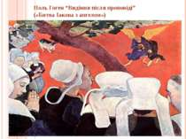 """Поль Гоген """"Видіння після проповіді"""" («Битва Іакова з ангелом»)"""
