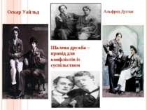 Шалена дружба – привід для конфліктів із суспільством Оскар Уайльд Альфред Ду...
