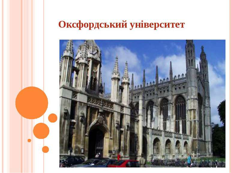 Оксфордський університет