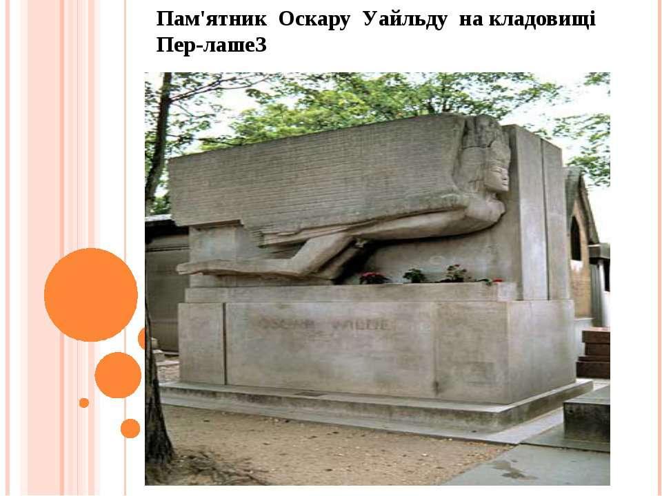 Пам'ятник Оскару Уайльду на кладовищі Пер-лашеЗ