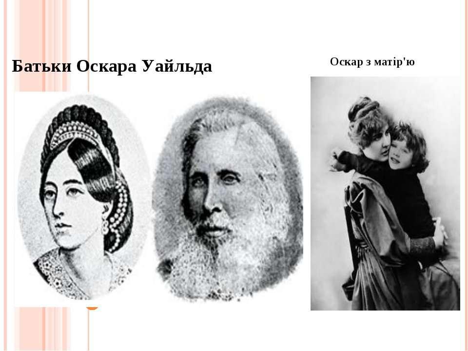 Батьки Оскара Уайльда Оскар з матір'ю