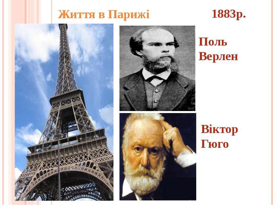 Життя в Парижі 1883р. Поль Верлен Віктор Гюго