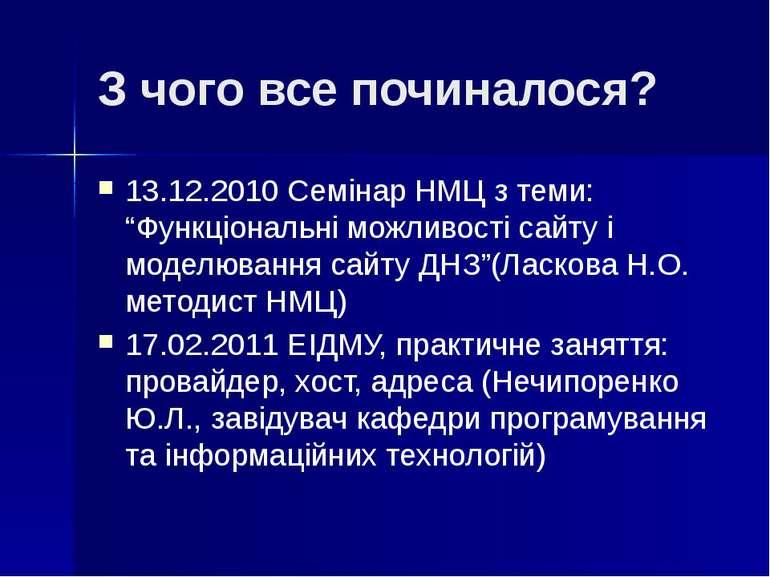 """З чого все починалося? 13.12.2010 Семінар НМЦ з теми: """"Функціональні можливос..."""