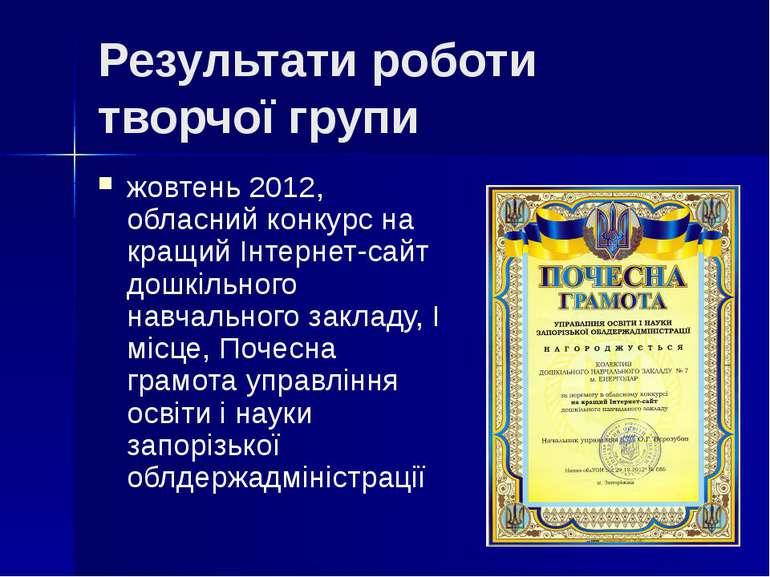 Результати роботи творчої групи жовтень 2012, обласний конкурс на кращий Інте...