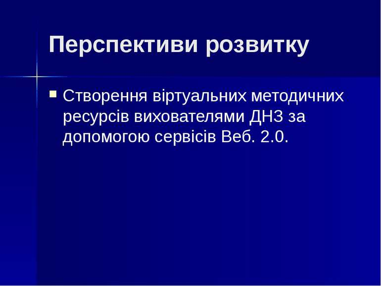 Перспективи розвитку Створення віртуальних методичних ресурсів вихователями Д...