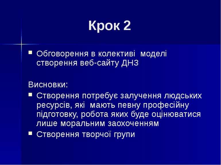 Крок 2 Обговорення в колективі моделі створення веб-сайту ДНЗ Висновки: Створ...