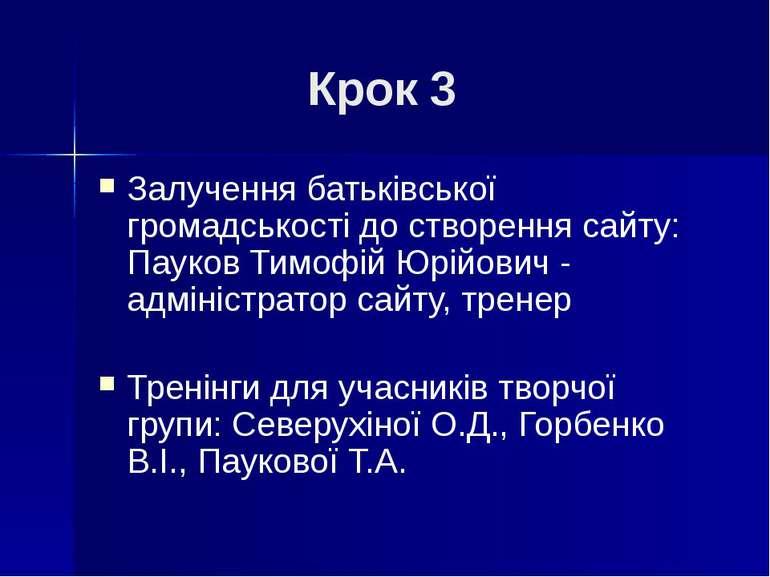 Крок 3 Залучення батьківської громадськості до створення сайту: Пауков Тимофі...