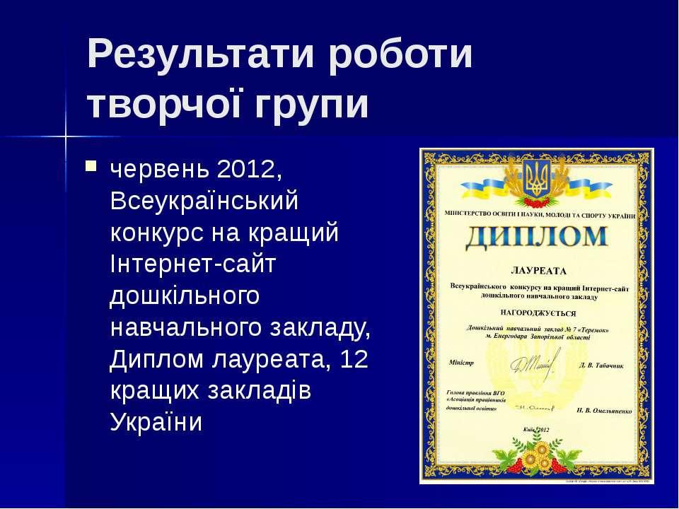 Результати роботи творчої групи червень 2012, Всеукраїнський конкурс на кращи...