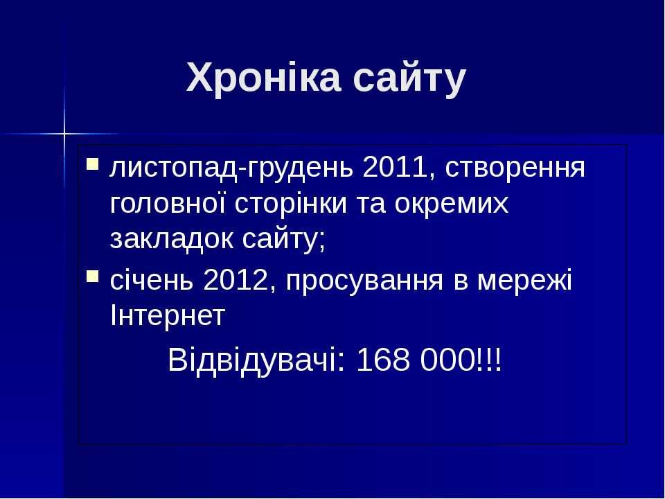 Хроніка сайту листопад-грудень 2011, створення головної сторінки та окремих з...