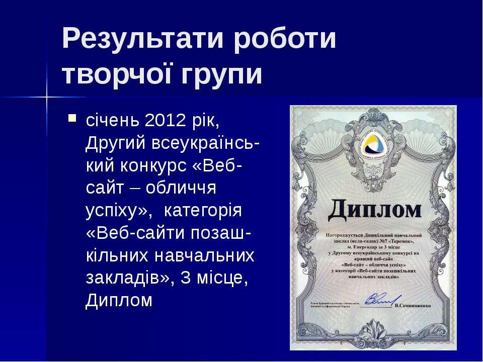 Результати роботи творчої групи січень 2012 рік, Другий всеукраїнсь-кий конку...