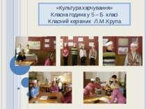 «Культура харчування» Класна година у 5 – Б класі Класний керівник Л.М.Крупа
