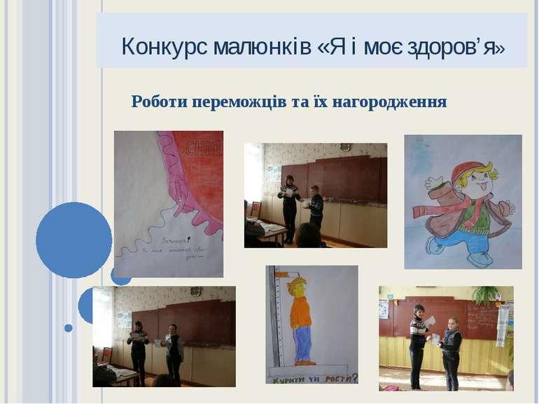 Роботи переможців та їх нагородження Конкурс малюнків «Я і моє здоров'я»