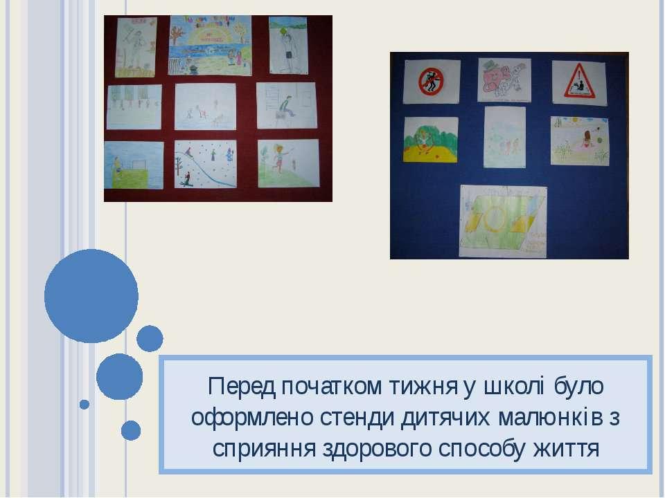 Перед початком тижня у школі було оформлено стенди дитячих малюнків з сприянн...