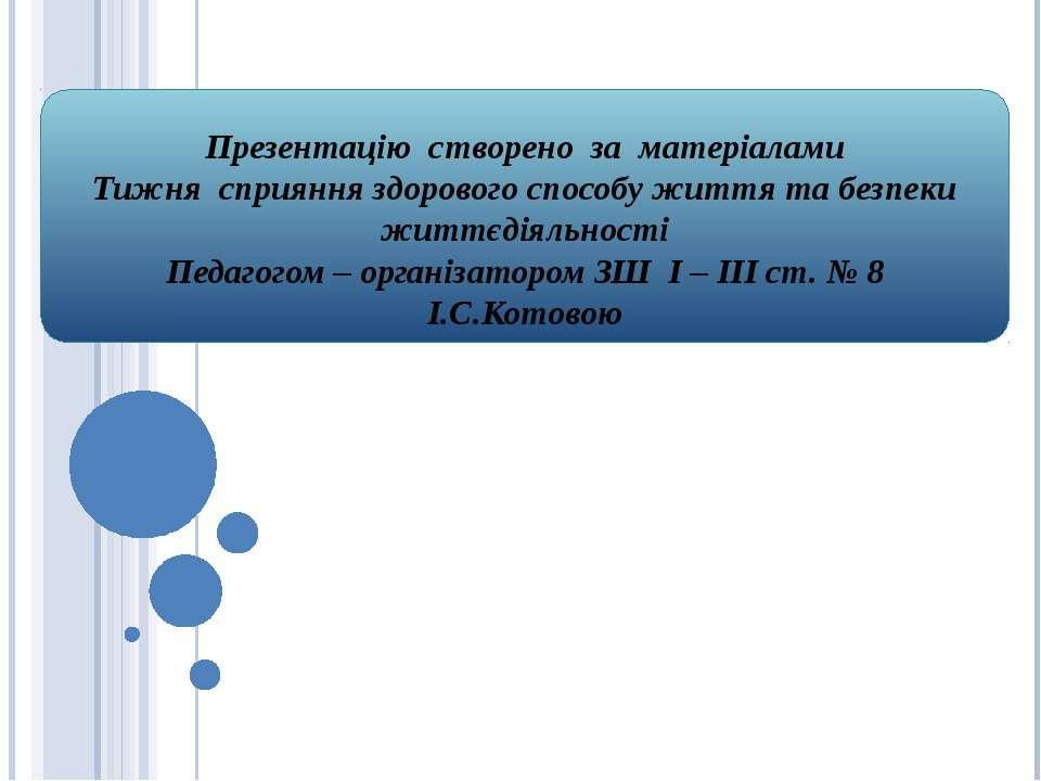 Презентацію створено за матеріалами Тижня сприяння здорового способу життя та...