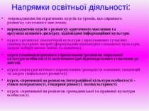Напрямки освітньої діяльності: впровадження інтегративних курсів та уроків, щ...