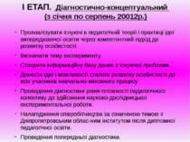 І ЕТАП. Діагностично-концептуальний (з січня по серпень 20012p.) Проаналізува...