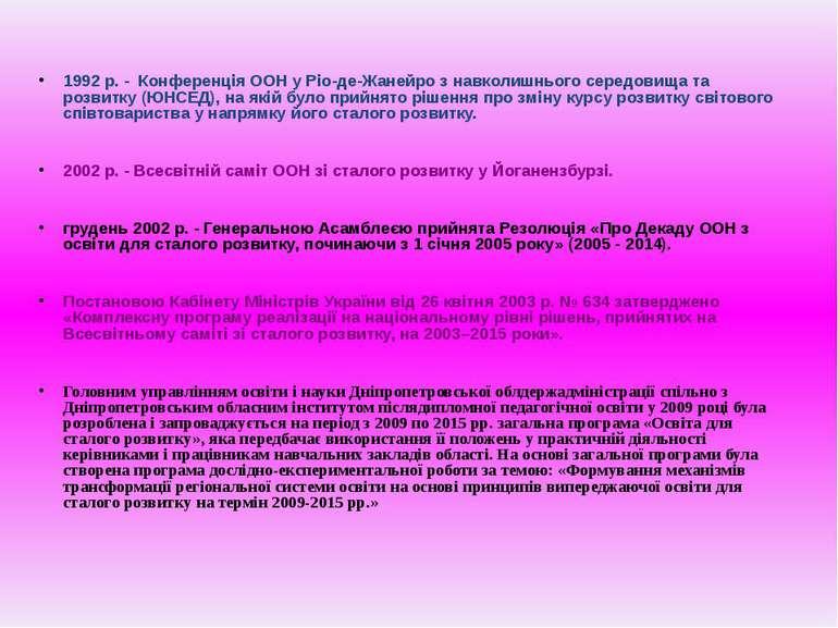 1992 р. - Конференція ООН у Ріо-де-Жанейро з навколишнього середовища та розв...