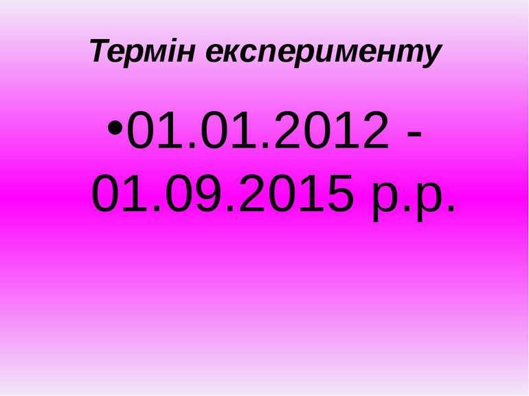 Термін експерименту 01.01.2012 - 01.09.2015 p.p.