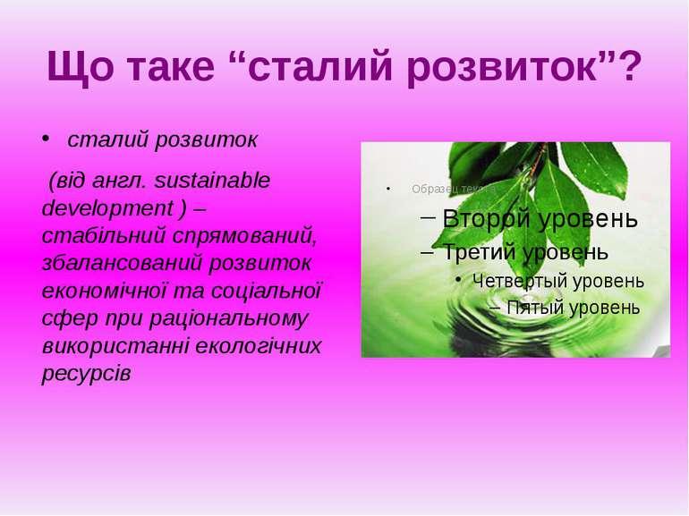 """Що таке """"сталий розвиток""""? сталий розвиток (від англ. sustainable development..."""